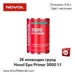 2К Епоксиден грунд 1+1 - Novol Epo Primer 3000