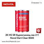 2К HS бърз лак 2+1 - Novol Dart Clear 8500