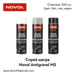 Спрей шегре Novol Antigravel MS