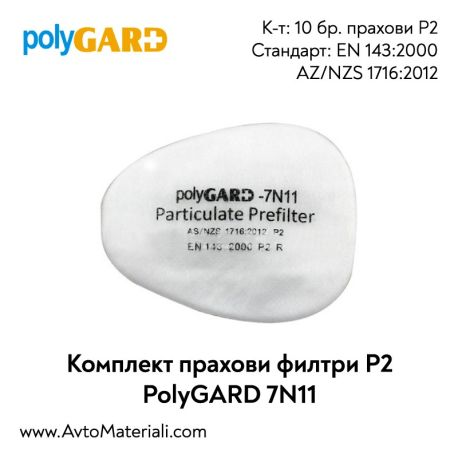 Прахови филтри PolyGARD 7N11 P2 - 10 бр.