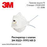 Респиратор 3M 9322+ P2