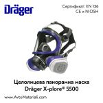 Цяла лицева маска Dräger X-plore® 5500