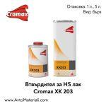 Втвърдител (бърз) Cromax XK 203
