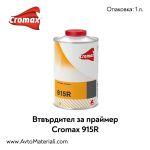 Втвърдител за праймер Cromax 915 R
