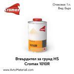 Втвърдител (бърз) Cromax 1010 R