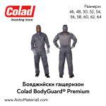 Бояджийски гащеризон Colad BodyGuard Premium