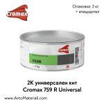 2К Универсален кит Cromax DuPont 759 R