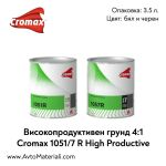 Високопродуктивен грунд 4:1 Cromax DuPont 1051/7 R