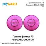 Прахови филтри P3 PolyGARD 2000-OV