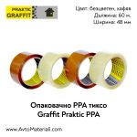Опаковачно PPA тиксо Graffit Praktic