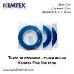 Тиксо за отсичане Kemtex тънки линии