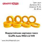 Водоустойчиво хартиено тиксо 120°C Graffit Auto