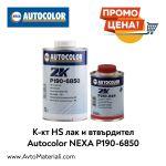 К-кт лак 2:1 Autocolor NEXA P190-6850 HS