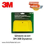 Шпакли за кит - 3M 358 Dynatron