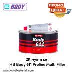 Кит HB Body 611 Proline Multi Filler