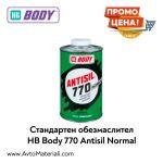 Обезмаслител HB Body 770 Antisil Стандартен
