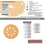 Жълти дискове Velcro - Ф125 с 8 отвора