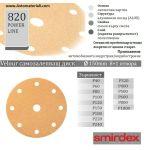 Жълти дискове Velcro - Ф150 с 8+1 отвора