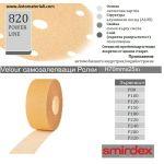 Жълта шкурка Velcro руло - h71 мм