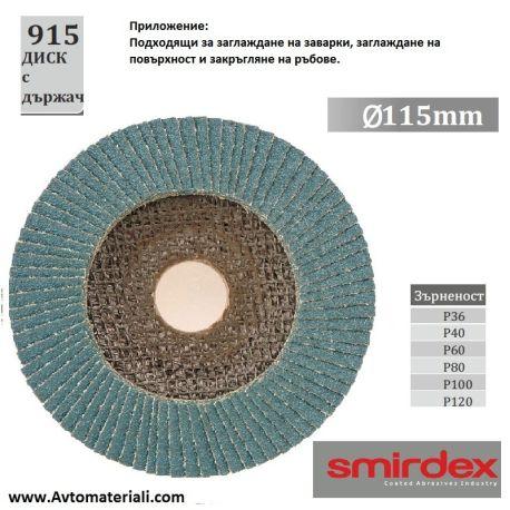 Ламелен диск с държачи - Ф115 мм