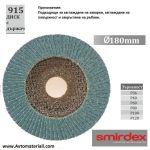 Ламелен диск с държачи - Ф180 мм