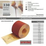 Червена хартиена шкурка - Руло  h116 мм