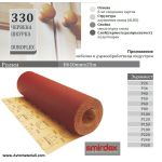 Червена хартиена шкурка - Руло  h610 мм