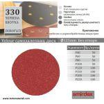Червена шкурка диск Velcro - Ф125 без отвори