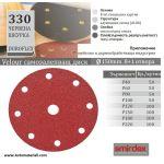 Червена шкурка диск Velcro - Ф150 с 8+1 отвора