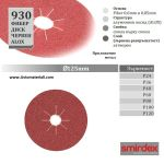 Фибер диск - Ф 125 мм