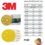 Велкро диск 3М 255P Ф150/15 отвора - P100