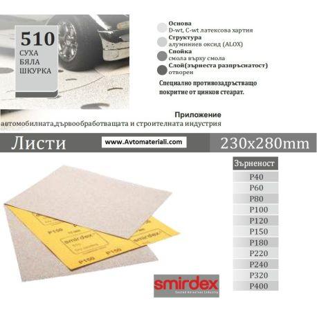 Бяла шкурка на лист - 230 X 280 мм