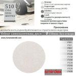 SMIRDEX VELCRO ДИСКОВЕ (КОД 510)