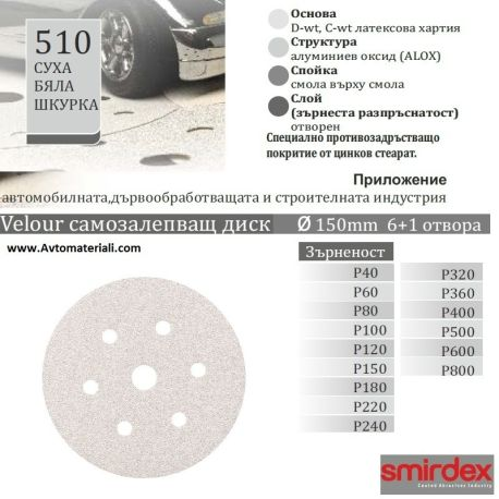 Бели дискове Velcro - Ф150 с 6+1 отвора