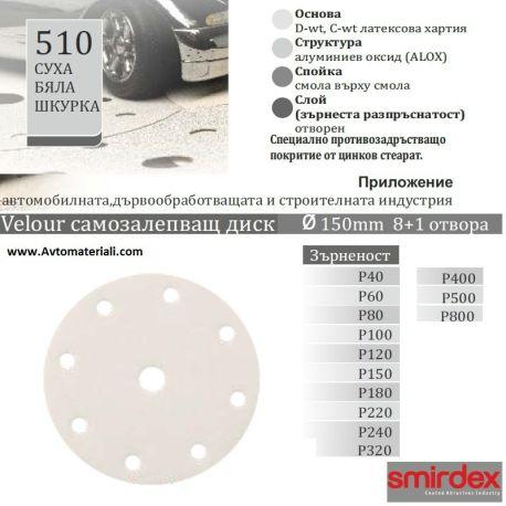 Бели дискове Velcro - Ф150 с 8+1 отвора