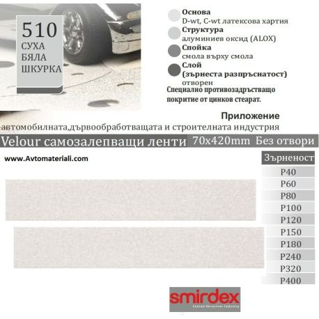 Бяла шкурка - Лента 70 Х 420 мм без отвори