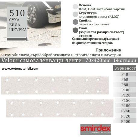 Бяла шкурка - Лента 70 Х 420 мм с 14 отвора