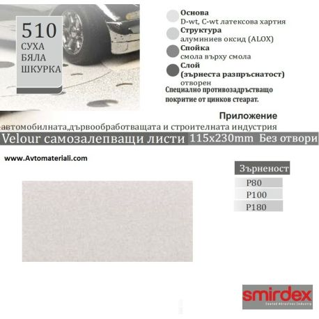Бяла шкурка - Лента 115 Х 230 мм без отвори