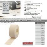 Бяла шкурка Velcro руло - h71 мм