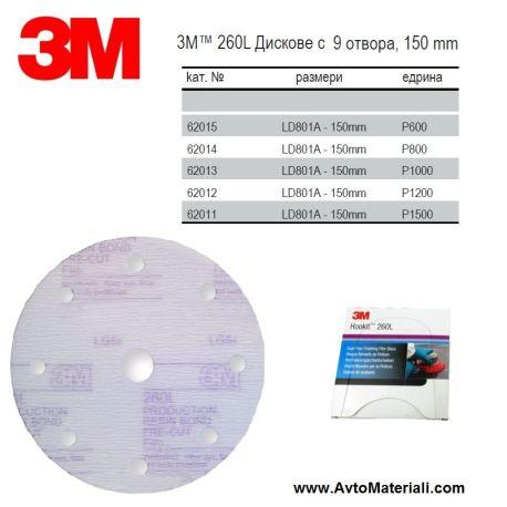 Шкурка 3М 260L велкро диск - P800