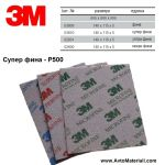 Абразивна гъба 3M Softback - P500 Супер фина